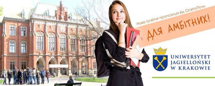 Нова пропозиція для абітурієнтів - Ягелонський університет