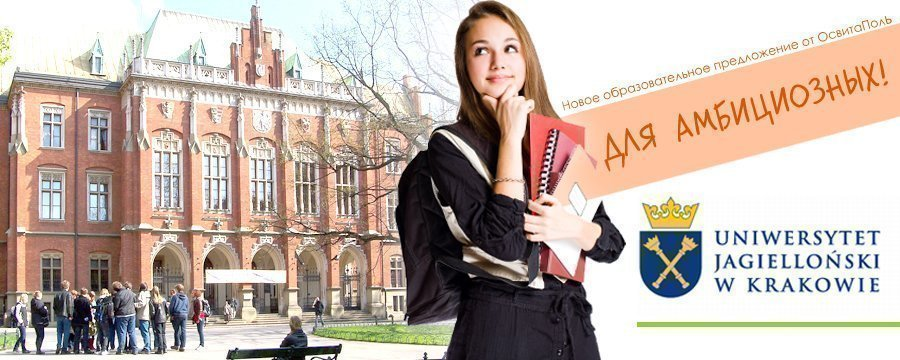 Новое предложение для абитуриентов - Ягеллонский университет