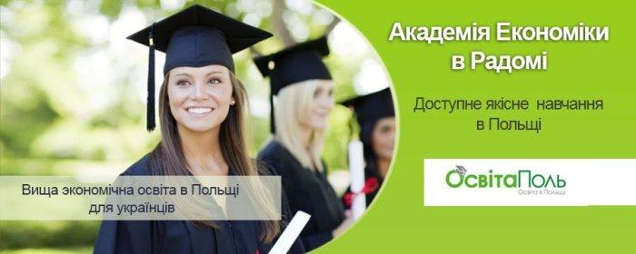 Академія Економіки в Радомі – доступне якісне навчання в Польщі.
