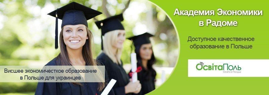 Академия Экономики в Радоме – доступное и качественное образование в Польше.