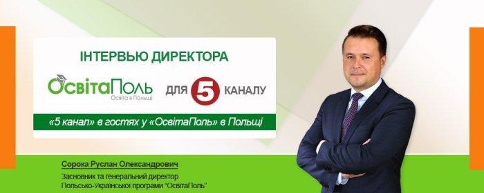 «5 канал» в гостях у «ОсвітаПоль» в Польщі