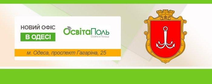 Новий офіс «ОсвітаПоль» в Одесі