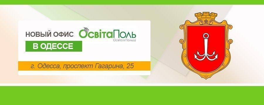 Новый офис «ОсвитаПоль» в Одессе