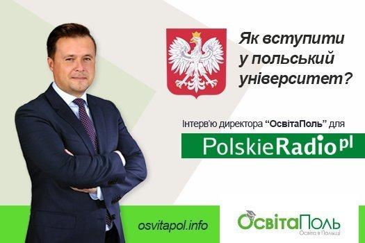 ОсвітаПоль на хвилях Української служби Польського радіо