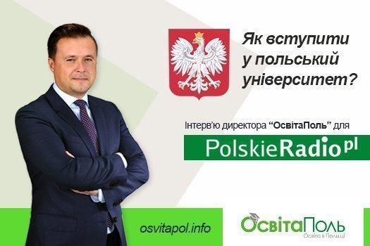ОсвитаПоль на волнах Украинской службы Польского радио
