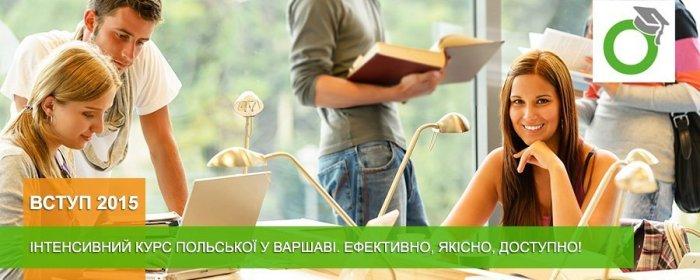 Ефективне вивчення польської мови на інтенсивних курсах у Варшаві