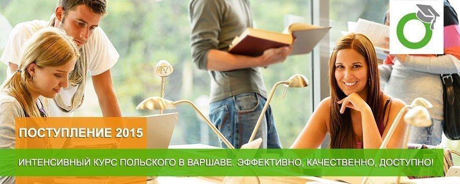 Эффективное изучение польского языка на интенсивных курсах в Варшаве
