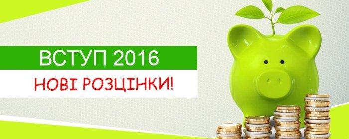 Нові розцінки на вступну кампанію - 2016