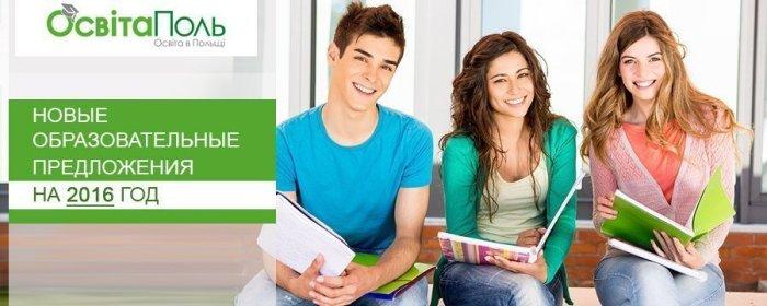 Новые образовательные предложения на 2016 год