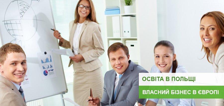 Освіта в Польщі – власний бізнес в Європі