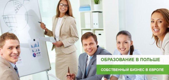 Образование в Польше - собственный бизнес в Европе
