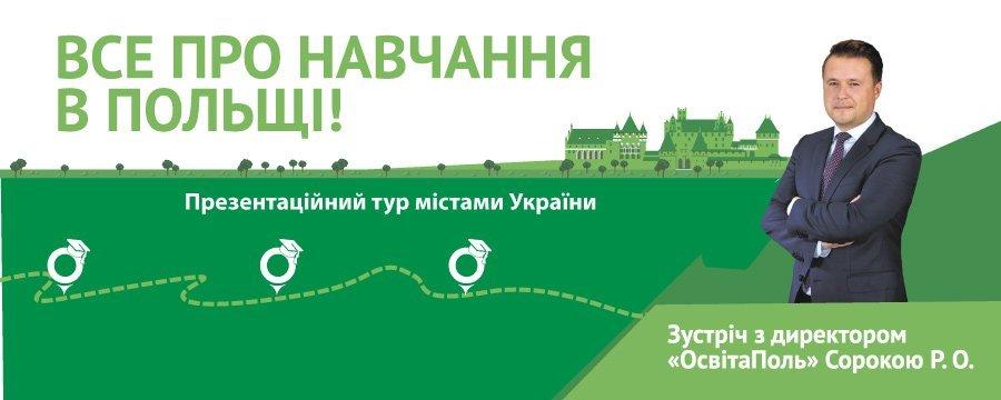 Зустріч із фахівцем з питань польської освіти Сорокою Р.О. в містах України