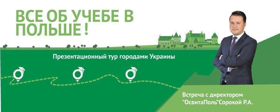 Встреча с экспертом по вопросам образования в Польше Сорокой Р.А. в городах Украины