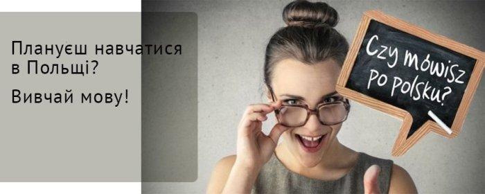 Плануєш навчатися в Польщі? Вивчай мову!