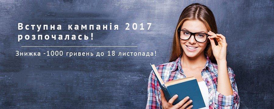 Знижка 1000 грн на послуги Програми ОсвітаПоль!