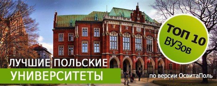 ТОП-10 самых популярных польских вузов
