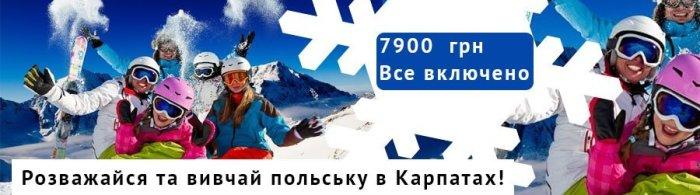 Розважайся та вивчай польську в Карпатах – зимовий табір 2017
