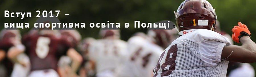 Вступ 2017 – вища спортивна освіта в Польщі