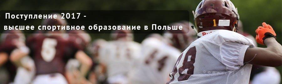 Поступление 2017 – Высшее спортивное образование в Польше