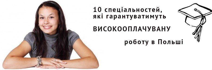 10 спеціальностей, які гарантують високооплачувану роботу в Польщі