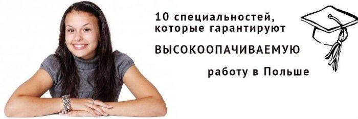 10 специальностей, которые гарантируют высокооплачиваемую работу в Польше