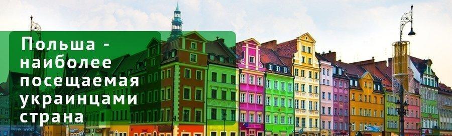 Польша – самая посещаемая страна украинцами