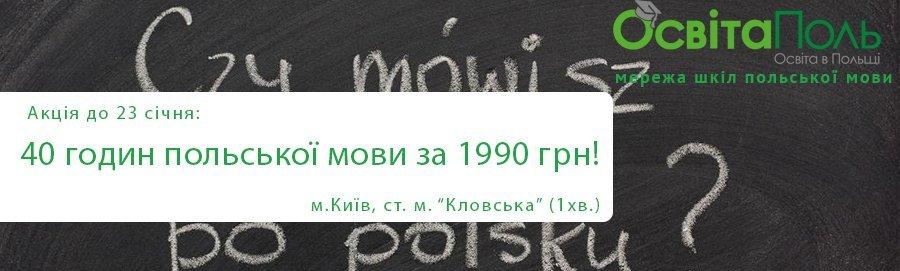 40 годин вивчення польської мови в Києві за 1990 грн.!