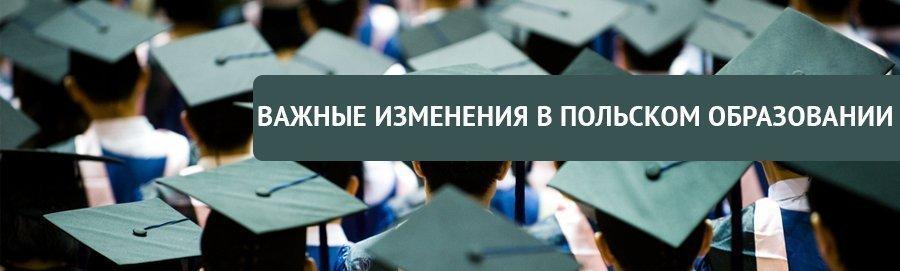 Важные изменения в польском образовании