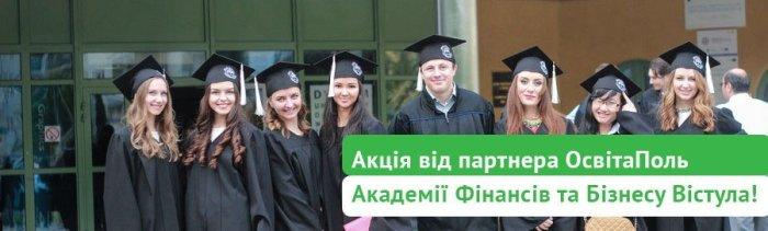 Акція від партнера ОсвітаПоль - Академії Фінансів та Бізнесу Вістула!