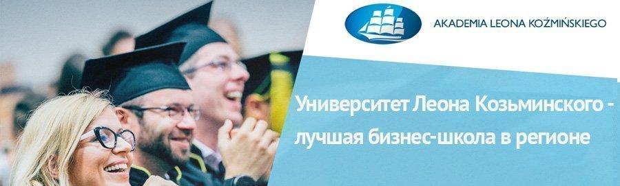 Университет Леона Козьминского - лучшая бизнес-школа в регионе