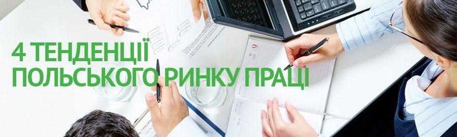 4 тенденції польського ринку праці