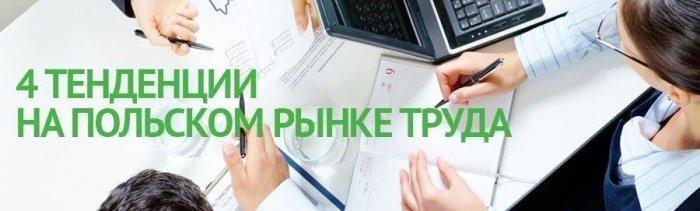 4 тенденции польського рынка труда