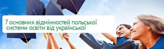 7 основних відмінностей польської системи освіти від української