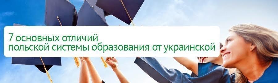 7 основных отличий польской системы образования от украинской