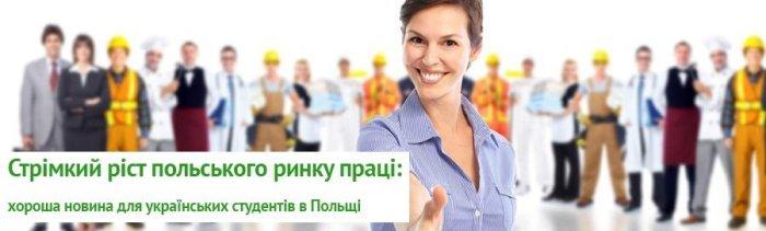 Стрімкий ріст польського ринку праці: хороша новина для українських студентів в Польщі