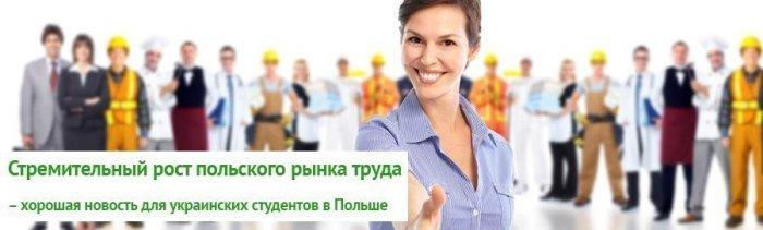 Стремительный рост польского рынка труда – хорошая новость для украинских студентов в Польше