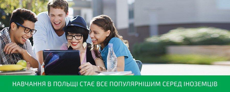 Навчання в польщі стає все популярнішим серед іноземців
