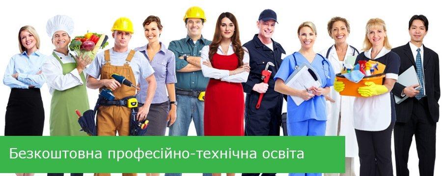 Безкоштовна професійно-технічна освіта – зимовий набір розпочато!