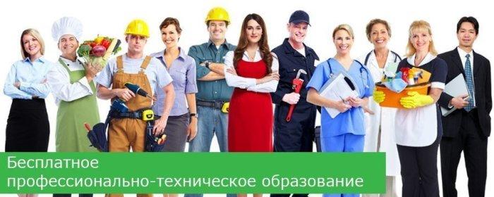 Бесплатное профессионально-техническое образование – открыто зимний набор!