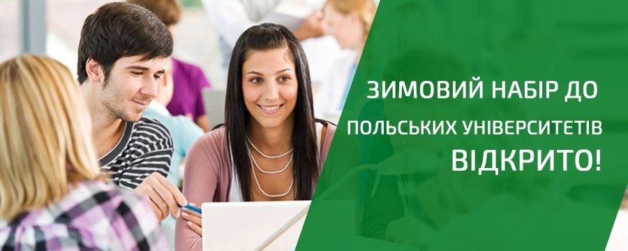 Зимовий набір до польських університетів відкрито!