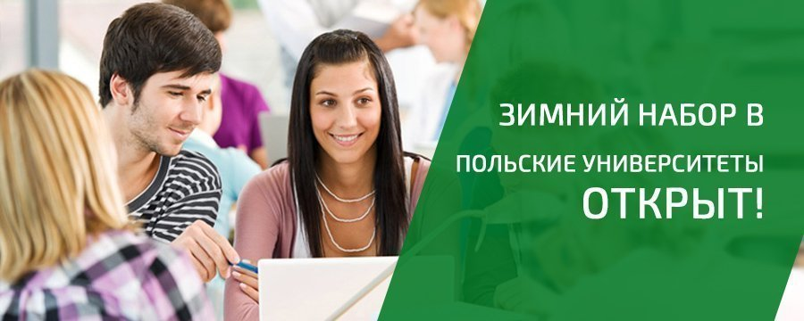 Зимний набор в польские университеты открыт!