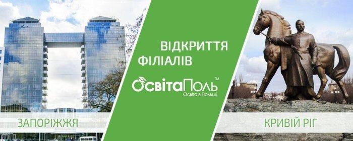 Відкриття філіалів «ОсвітаПоль» у Запоріжжі та Кривому Розі
