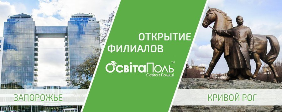Открытие филиалов «ОсвитаПоль» в Запорожье, Кривом Роге