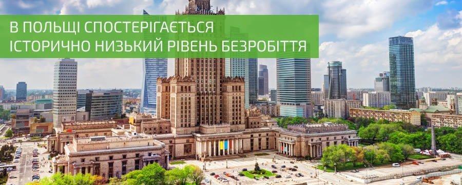 В Польщі спостерігається історично низький рівень безробіття