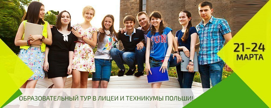 Образовательный тур в польские лицеи, техникумы - убедись собственными глазами!