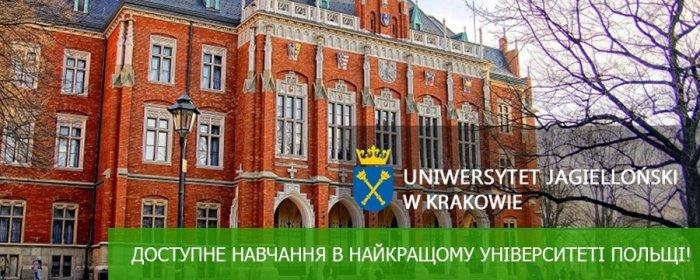 Доступне навчання в найкращому університеті Польщі!