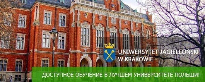 Доступное обучение в лучшем университете Польши!