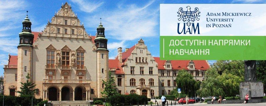 Доступні напрямки навчання в Університеті імені А. Міцкевича у Познані