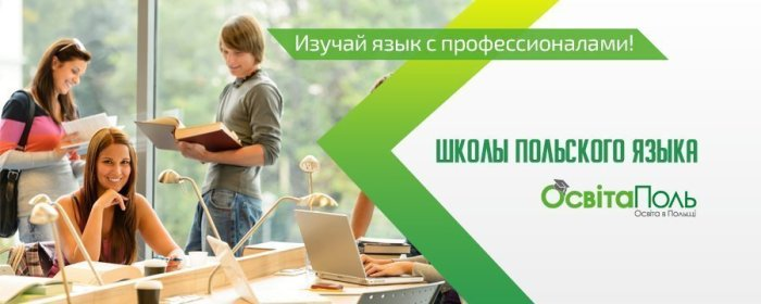 Школы польского языка «ОсвитаПоль» - изучай язык с профессионалами!