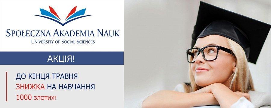 Акція! Мінус 1000 злотих на навчання в Суспільній Академії Наук, Варшава